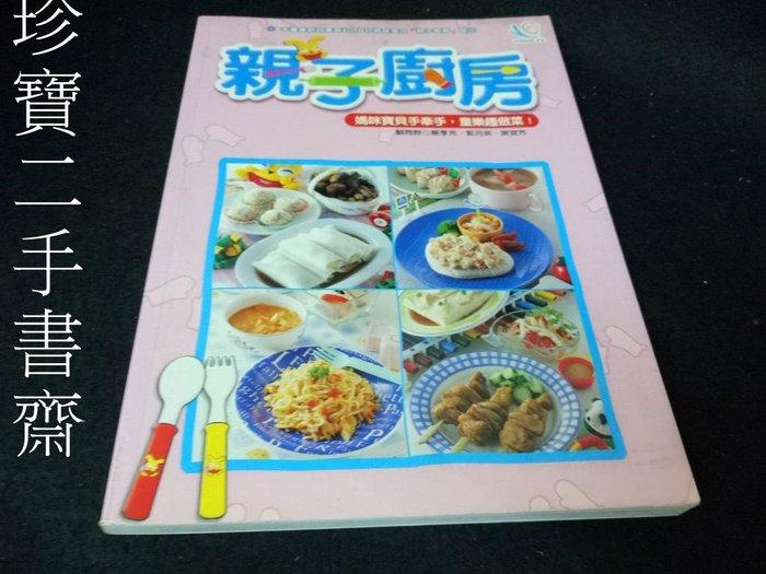 【珍寶二手書齋3B20】《親子廚房》ISBN:9572873733 蔡季芳 龍騰