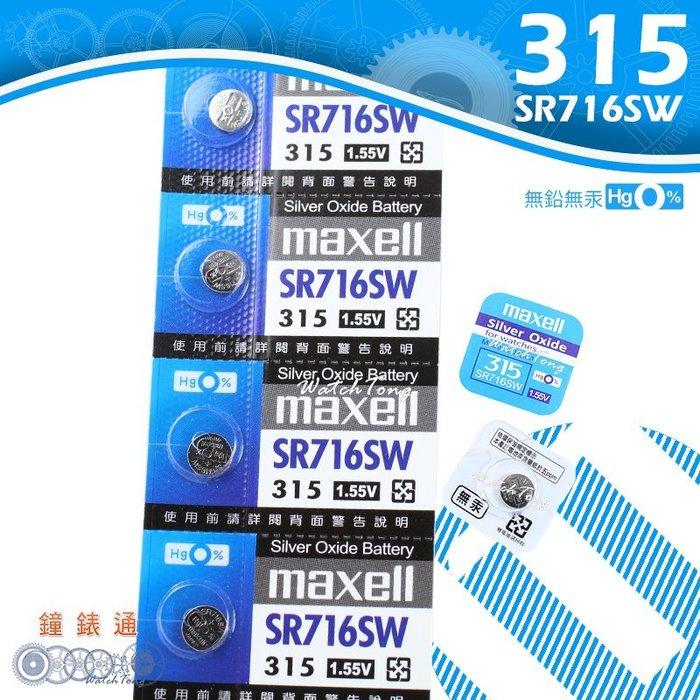 【鐘錶通】《四送一》maxell 日本製 315 SR716SW / 手錶電池 / 鈕扣電池 / 水銀電池 / 單顆售