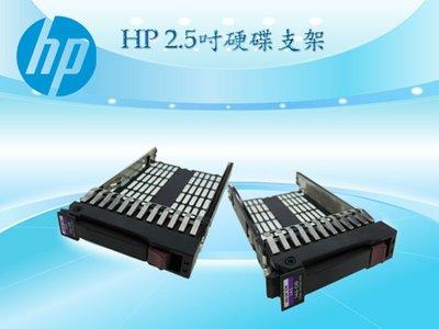 HP 2.5吋SSD/SAS 硬碟支架 tray DL360 DL380 DL570 DL580 G5/G6/G7通用