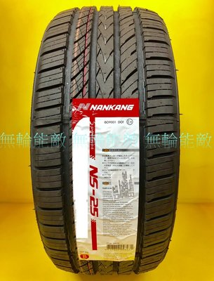 全新輪胎 NAKANG 南港 NS-25 (NS25) 235/50-17 96V (含裝)