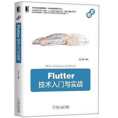 簡體書B城堡 Flutter 技術入門與實戰  亢少軍   9787111617976