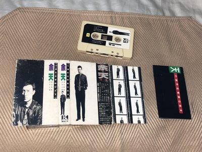 【李歐的音樂】華倫唱片1990年代  余天 中國管弦演奏 汪洋中的一條船 又是黃昏  珍重道別離 錄音帶