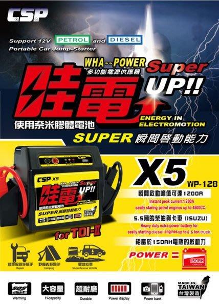 《鋐瑞電池》哇電 救車電霸 X5 =WP-128 汽油 A6 柴油 專業版 行動電源 汽車電池 電源供應器 USB 可救