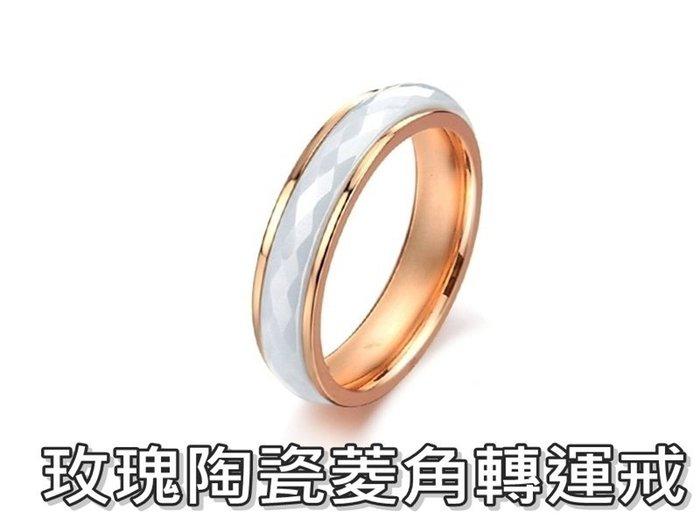 《316小舖》【C177-只剩7~8號】(頂級陶瓷戒指-玫瑰陶瓷菱角轉運戒-單件價 /玫瑰金戒指/陶瓷對戒)
