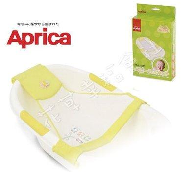 Aprica 可調式沐浴網 §小豆芽§ Aprica  愛普力卡 可調式沐浴網(不包含浴盆)