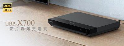 【高雄富豪音響】SONY UBP-X700 4K藍光播放機 Ultra HD 台灣公司貨 提供最高24期分期