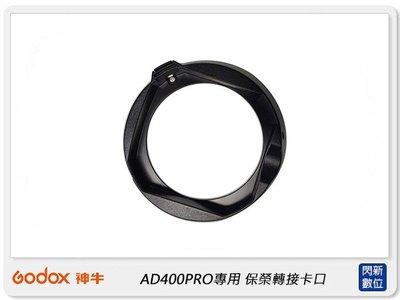 ☆閃新☆GODOX 神牛 AD400 PRO專用 Bowen 保榮轉接卡口 (公司貨)