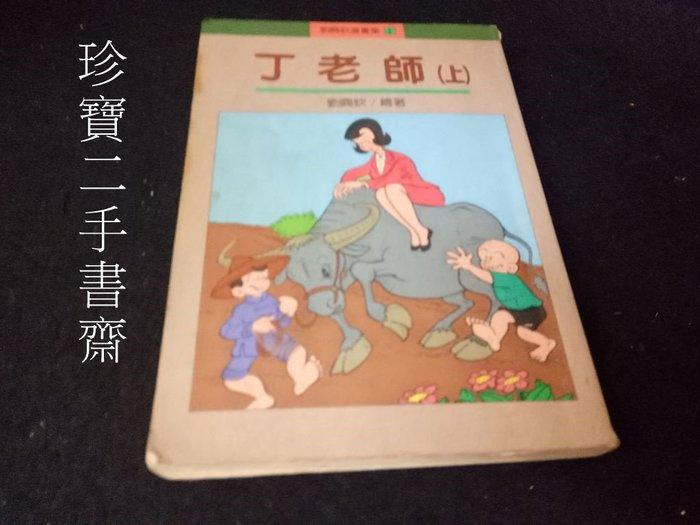 【珍寶二手書齋FA196】《丁老師(上)》ISBN:9570801611│聯經出版│劉興欽