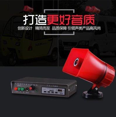 12v車載擴音機汽車喊話器車頂廣告宣傳喇叭錄音插卡大功率揚聲器 IGO