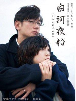 【藍光電影】白河夜船 Asleep(2015) 6.5分 81-023