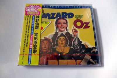 綠野仙踪 The Wizard of Oz 電影原聲帶 Judy Garland原唱Over the Rainbow