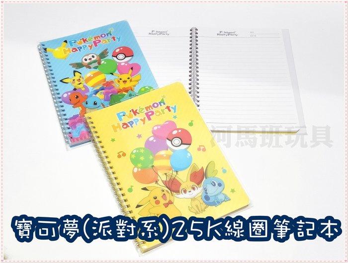 河馬班玩具--授權精靈寶可夢(派對系)25K線圈筆記本