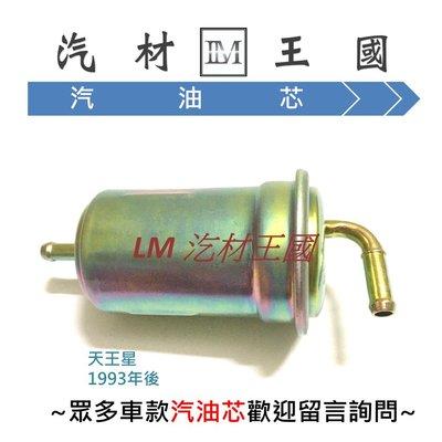 【LM汽材王國】 汽油芯 天王星 1993年後 汽油濾清器 汽油 濾芯 濾清器 汽油心 FORD 福特