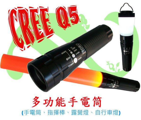 CREE Q5 多功能四合一 變焦手電筒、指揮棒、露營燈、自行車燈 登山/露營/生存遊戲/釣魚