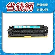 HP CF211A CF211 131A 藍色相容碳粉匣 HP211 HP M251 M276 M276NW 【省錢網】