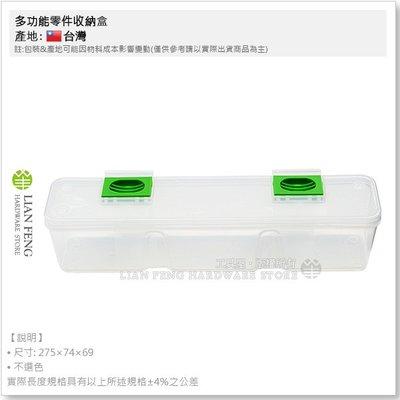 【工具屋】*含稅* 多功能零件收納盒 內盒 大 KT-03 透明內盒 螺絲 零件盒 工具盒 腰扣 內開設計 分類 台灣製