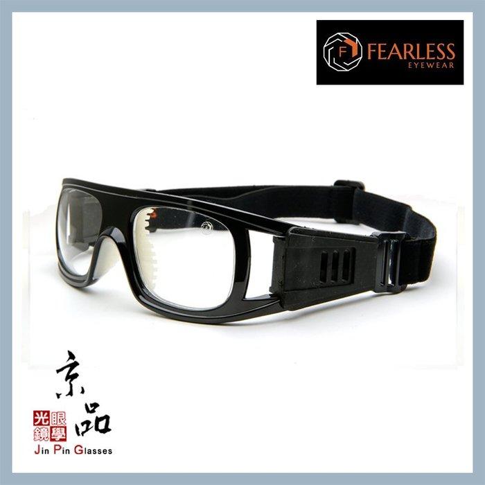 【FEARLESS】KOBE 08 經典黑 運動眼鏡 可配度數用 耐撞 籃球眼鏡 生存 極限運動 JPG京品眼鏡