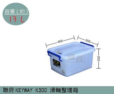 『振呈』 聯府KEYWAY K300 滑輪整理箱 塑膠箱 掀蓋式整理箱 置物箱 雜物箱 13L  製