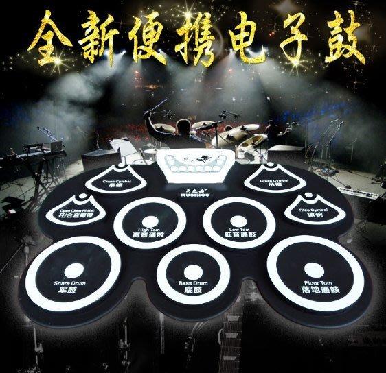 【保固一年 】雲之曲 便攜式 電子鼓  鼓 usb  遊戲 練習 兒童 娛樂 演奏