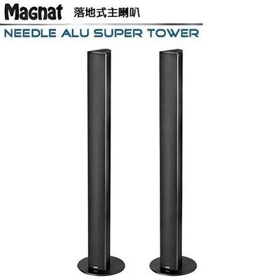 永悅音響 Magnat Needle Alu Super Tower 落地式喇叭一對