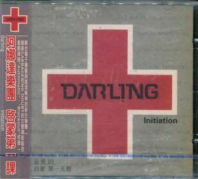【嘟嘟音樂2】阿娜達樂團 Darling - 啟蒙第一課 Initiation   (全新未拆封)