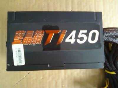售 YAMA(藍晶鑚Ti) 450瓦 電源供應器 @12CM風扇@ 80PLUS 台中市