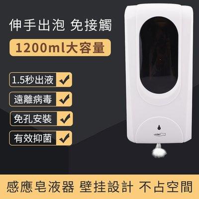 台灣12h快速出貨 自動感應 皂液器 ...