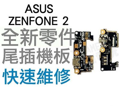 ASUS ZenFone2 5.5 尾插機板 尾插排線 尾插總成 充電小板【台中恐龍維修中心】
