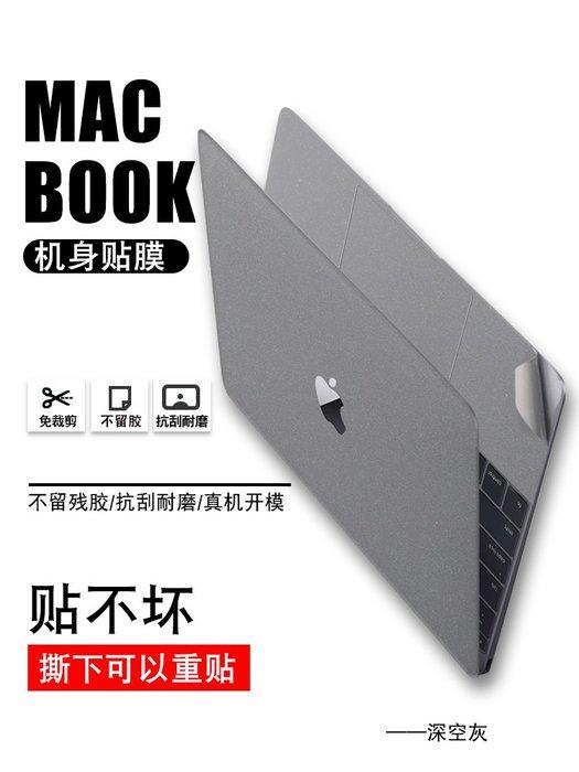 macbook貼紙13.3air電腦膜12pro貼膜mac保護膜15保護套11全套外殼膜蘋果電腦保護膜【選項分大小價錢】