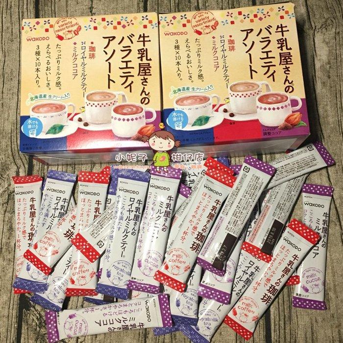 ❤超人氣飲品❤日本 和光堂wakodo🍼牛乳屋奶茶 綜合30入裝(皇家奶茶*10、咖啡牛奶*10、可可牛奶*10