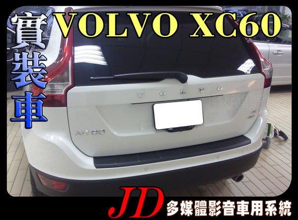 【JD 新北 桃園】VOLVO XC60 富豪 PAPAGO 導航王 HD數位電視 360度環景系統 BSM盲區偵測 倒車顯影 手機鏡像。實車安裝 實裝車