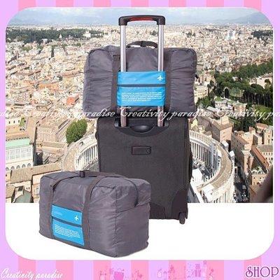 ☆精品社☆【Folding旅行袋】韓系出國外出行李箱32L旅行包收納袋摺疊式整理包衣物手提包手提袋側背包