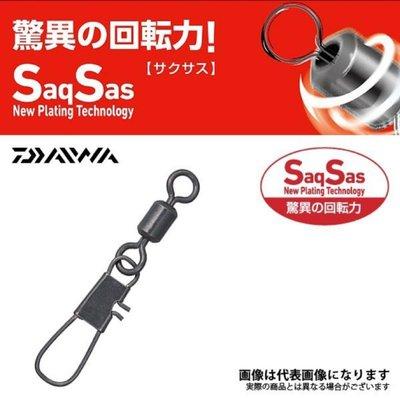 (桃園建利釣具)DAIWA 8字環別針 旋轉連結環 D SWIVEL SS IS 超強拉力 超強迴轉