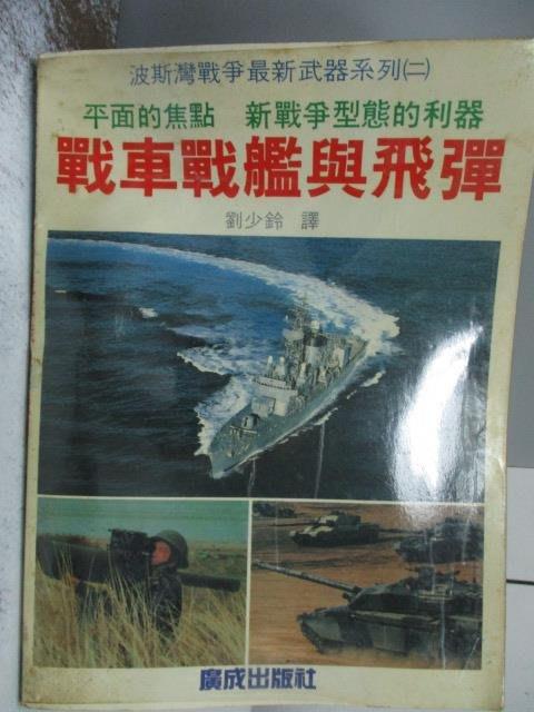 【書寶二手書T8/軍事_ZHT】戰車戰艦與飛彈