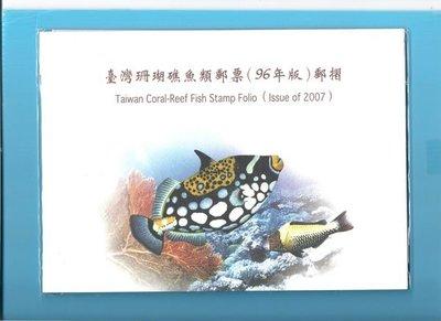 台灣郵政 小版張 特506 臺灣珊瑚礁魚類郵票(96年版)上品
