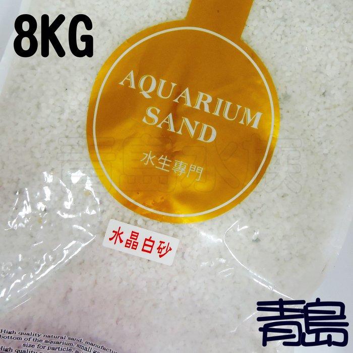 PN。。。青島水族。。。A級水晶白砂 漢白玉 白玉石 沙石 底砂 魚缸 造景 裝飾==8kg/袋