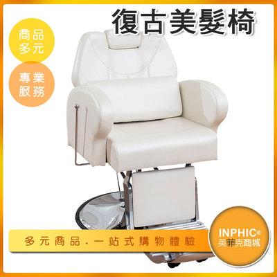 INPHIC-升降式男士理髮椅 剪髮椅 麻布美髮椅 髮廊理髮廳-INGB011104A