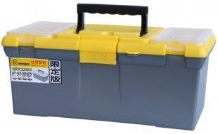 315百貨~工具DIY的家~TL90161 TL9016-1 多功能工具箱 / 五金零件分類箱 工具盒 零件整理箱