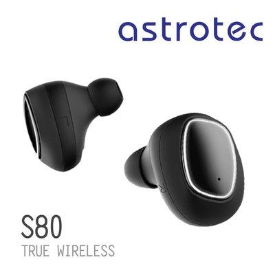 【音樂趨勢】Astrotec S80 可觸控式真無線藍牙耳機〔首批購買就送專用無線充電盤!〕