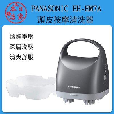 ❀日貨本店❀ [預購] Panasonic EH-HM7A 頭皮按摩器  頭皮按摩機 / 國際電壓