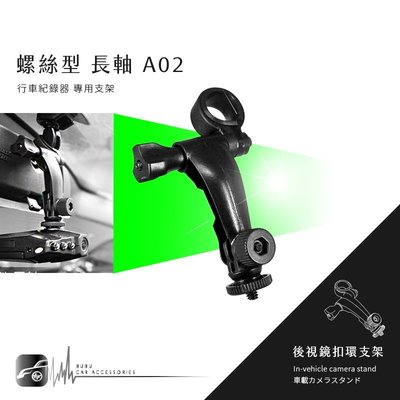【A02 螺絲型-長軸】後視鏡扣環式支架 小蟻 yi 運動攝影機 運動相機 4K+運動相機 行車記錄儀2.7k 王者版 高雄市