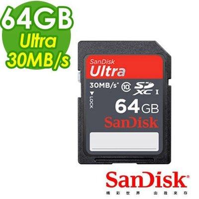 (30MB/s) SanDisk Ultra SDXC 64G 64GB Class10 UHS-1高極速記憶卡高階相機