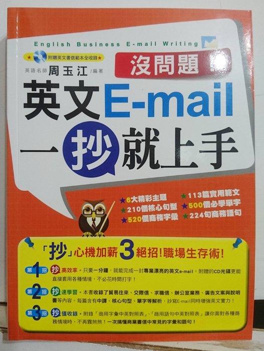 全新(現貨) -沒問題!英文E-mail一抄就上手(1書+1光碟)