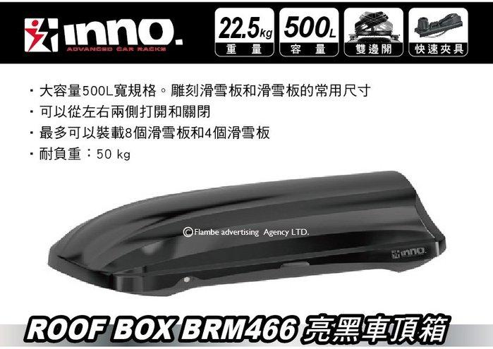 ||MyRack|| INNO ROOF BOX BRM466 車頂箱 車頂行李箱 車頂裝載 保固5年