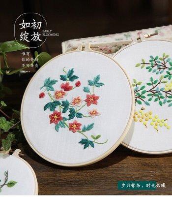 手工刺繡diy材料包初學布藝小畫創意魯繡中國風掛畫