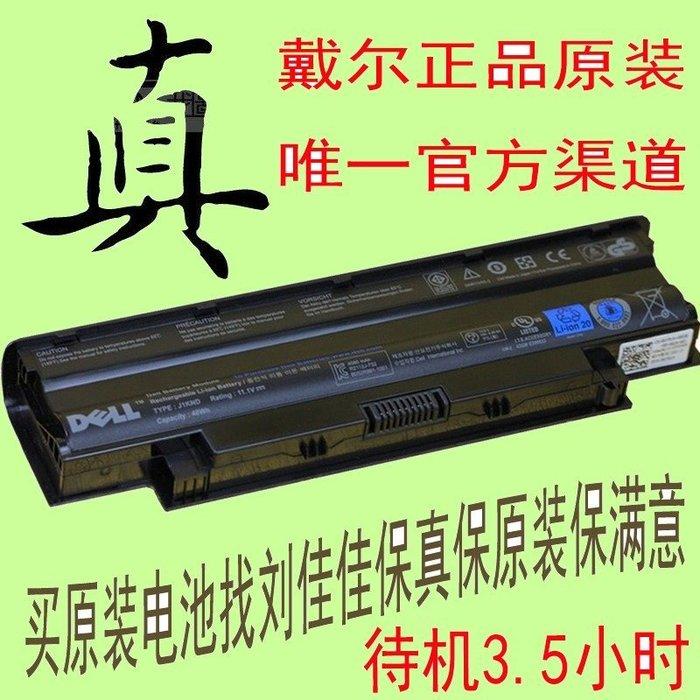 5Cgo【權宇】DELL原廠筆電電池 N4010 N5010 M5010 N4050 N5110 N4110 J1KND