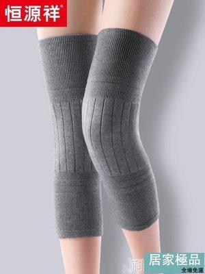 立享9折 護膝蓋 羊絨護膝蓋套保暖女男老寒腿冬季加絨防寒腿漆內穿關節自發熱老人【居家極品】
