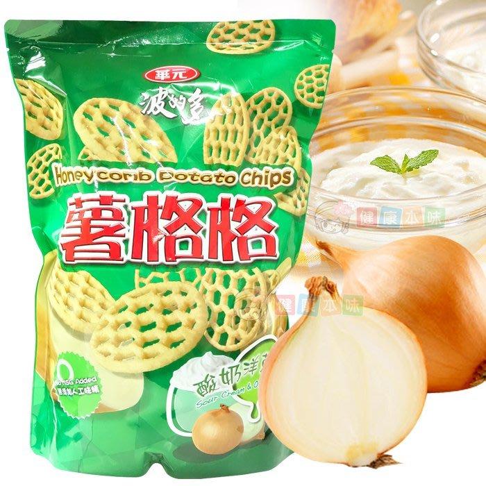 華元波的多薯格格 大包裝450g (餅乾 洋芋片)[TW39402]健康本味