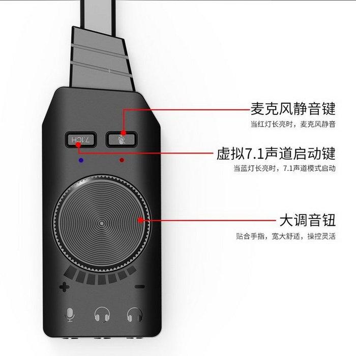 PLEXTONE 虛擬 7.1 聲道 USB外接音效卡