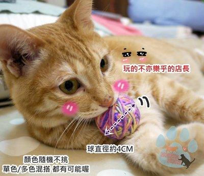 [直徑4CM] 毛線玩具球 顏色隨機不挑 / 磨爪利器/ 磨牙/ 貓抓球/ 貓玩具/ 毛線球/ 狗玩具/ 逗貓玩具/ T601 台中市